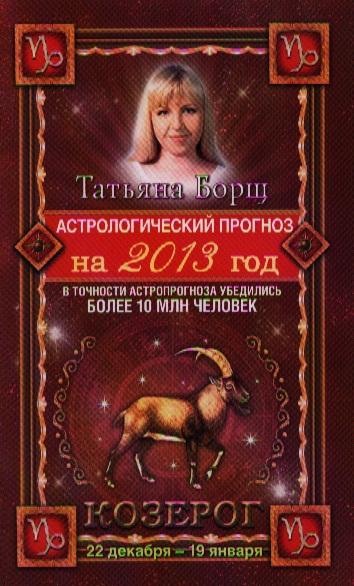 Астрологический прогноз на 2013 год. Козерог. 22 декабря - 19 января