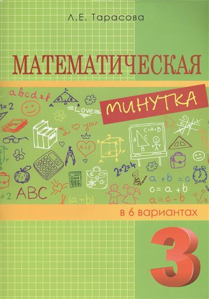 Тарасова Л. Математическая минутка. Разрезной материал в 6 вариантах. 3 класс маслоотсос 6 л мастак 130 10006
