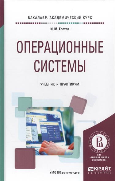 Гостев И. Операционные системы. Учебник и практикум для академического бакалавриата