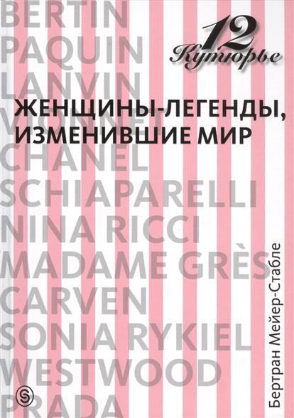 Мейер-Стабле Б. 12 кутюрье. Женщины-легенды, изменившие мир