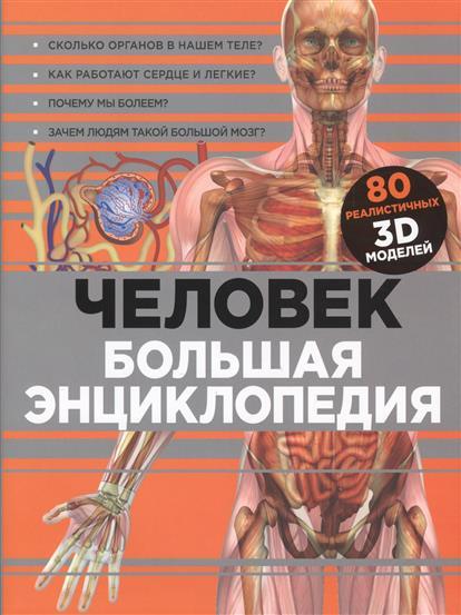 Лаврова Ю. (ред.) Человек. Большая энциклопедия