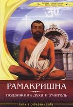Рамакришна подвижник духа и Учитель