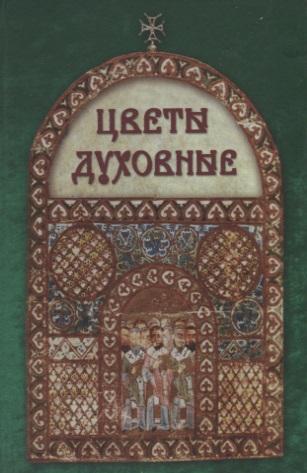 Цветы духовные духовные беседы 1 cd