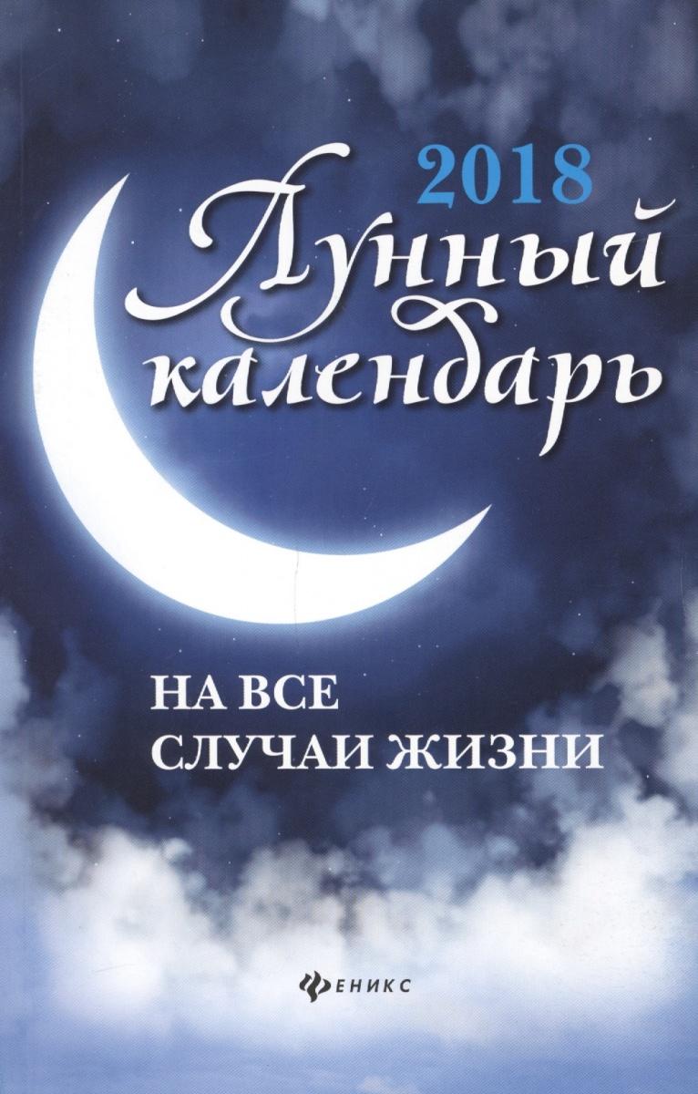 Лунный календарь на все случаи жизни. 2018