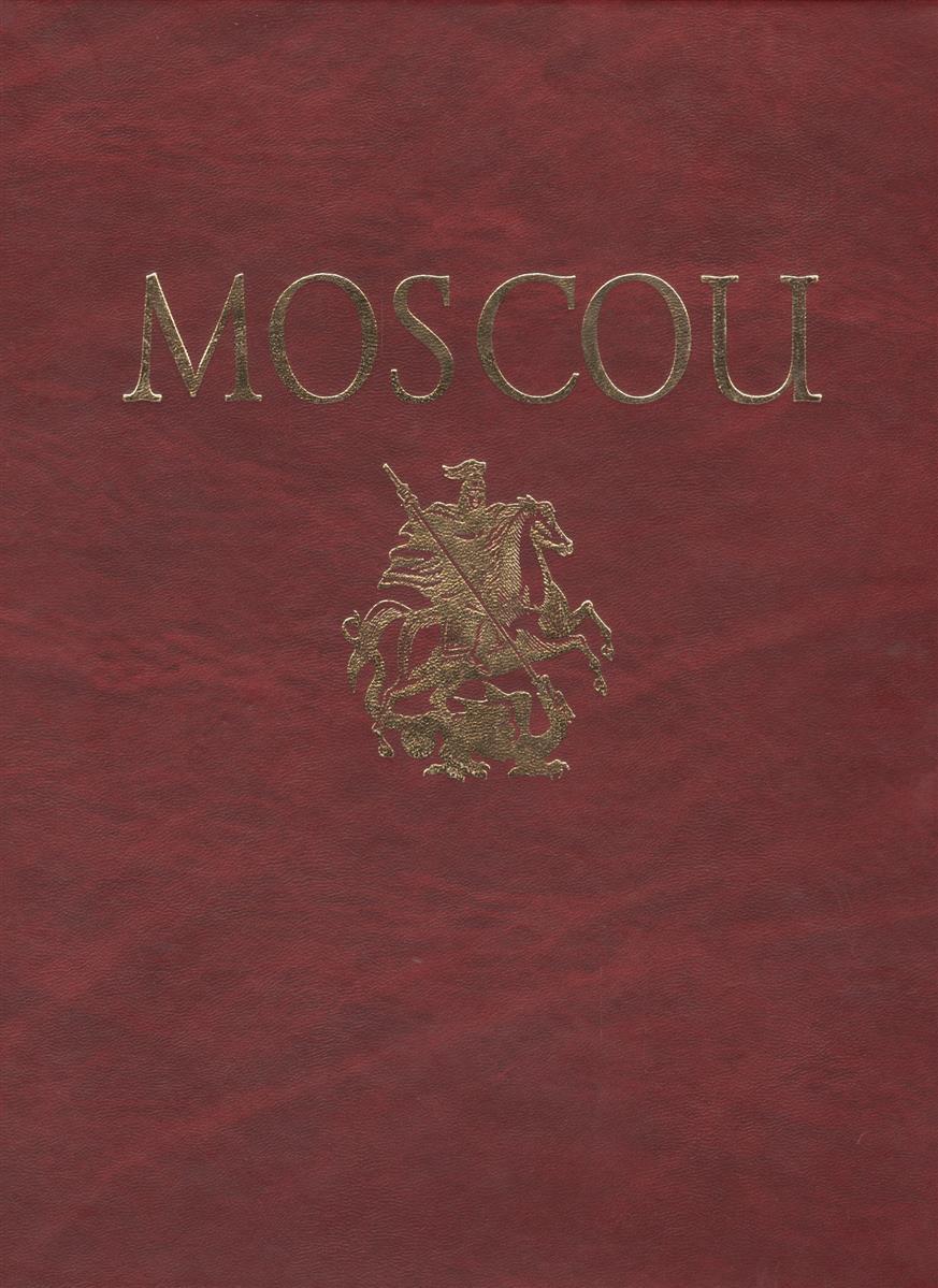 Гейдор Т., Павлинов П., Раскин А. Альбом Москва / Moscou (на французском языке) moscou