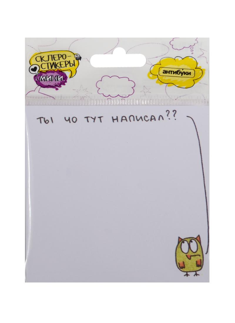 Склеростикеры мини Ты что тут написал? (блок наклеек 50 л.) (15-00010)
