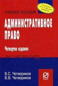 Административное право Уч. пос. карман.формат