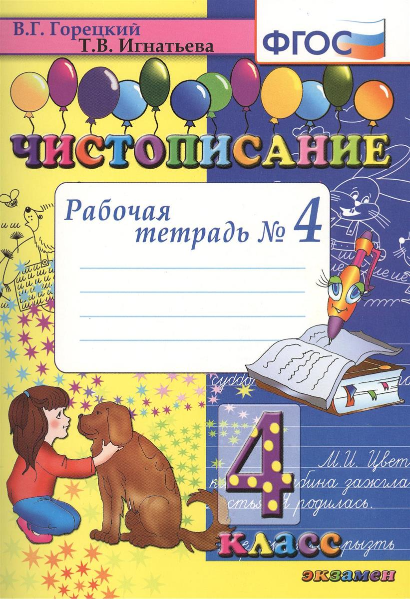Горецкий В., Игнатьева Т. Чистописание. 4 класс. Рабочая тетрадь № 4