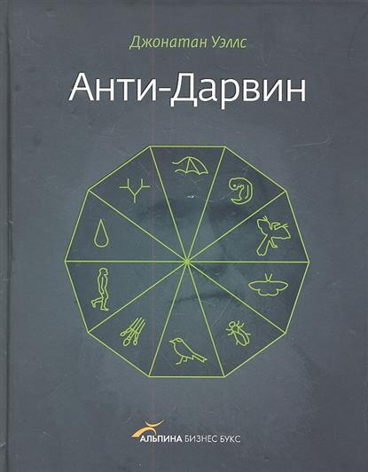 Анти-Дарвин