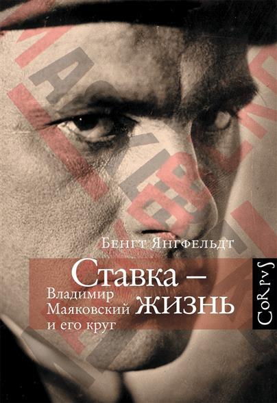 Янгфельдт Б. Ставка - жизнь. Владимир Маяковский  и его круг