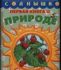 Первая книга о природе