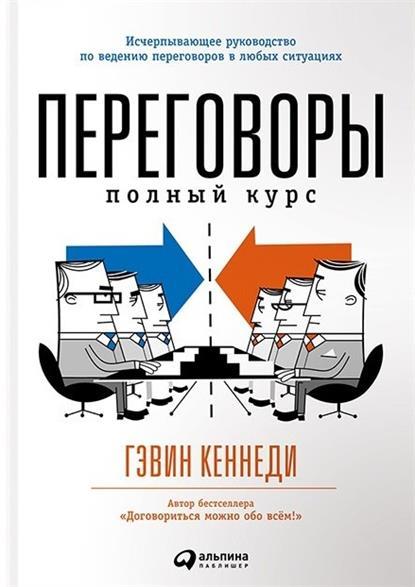 Переговоры: полный курс. 4-е издание