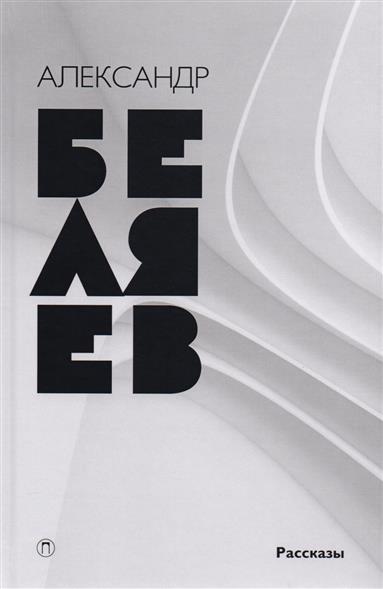 Беляев А. Собрание сочинений в восьми томах. Том 8. Рассказы даль в в и даль собрание сочинений в восьми томах комплект из 8 книг