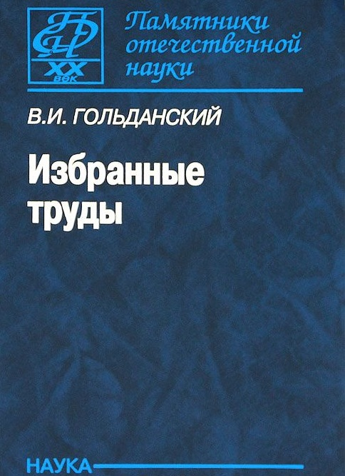 Гольданский В. Избранные труды hdz 468 1050 hdz 468 1050 dc21v 21v
