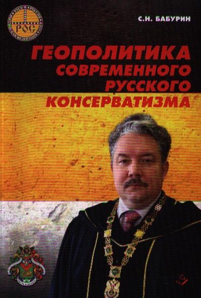 Геополитика современного русского консерватизма