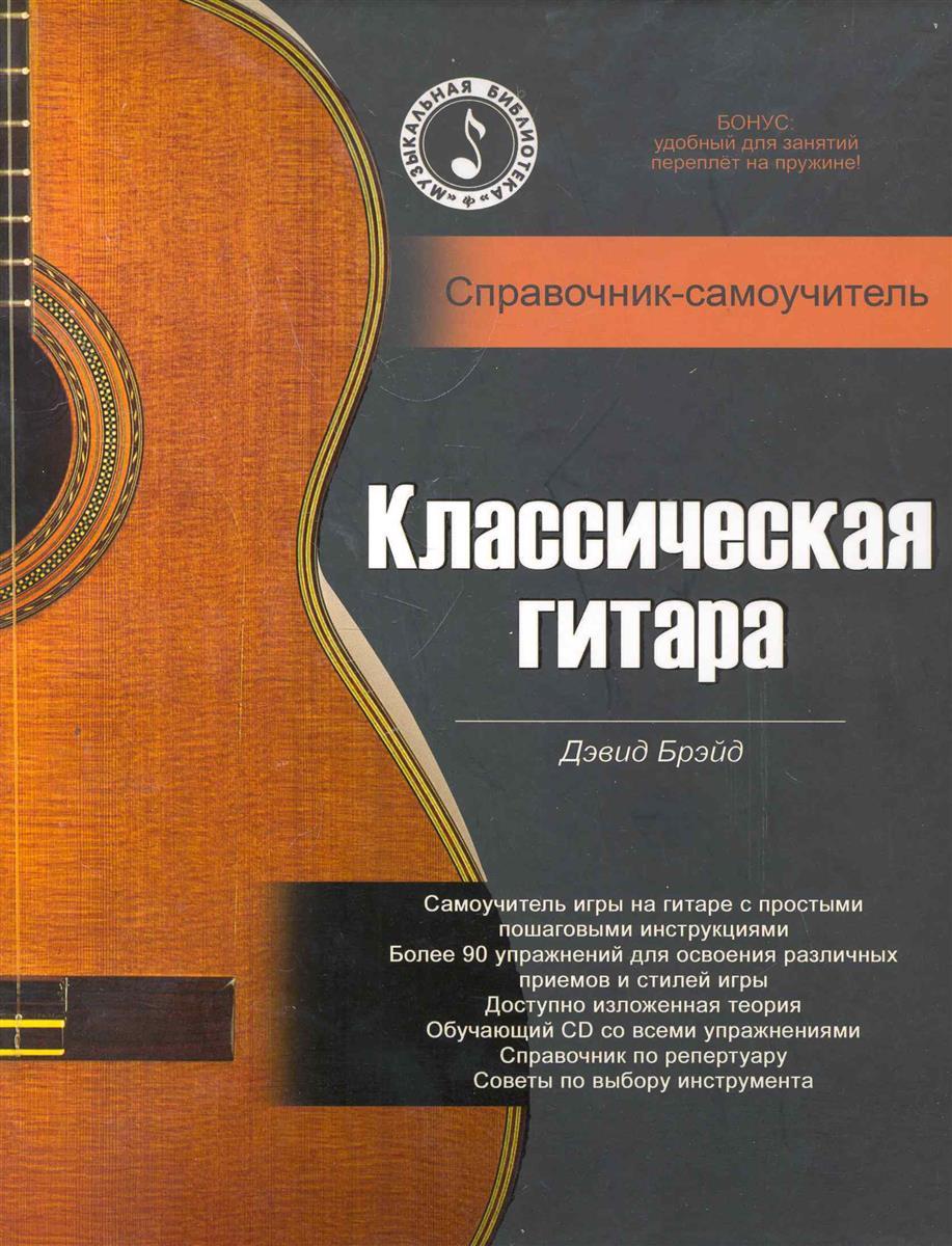 Брэйд Д. Классическая гитара Справочник-самоучитель гитара классическая martinez