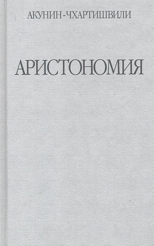 Аристономия. Роман