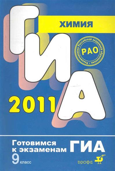 ГИА 2011 Химия 9 кл