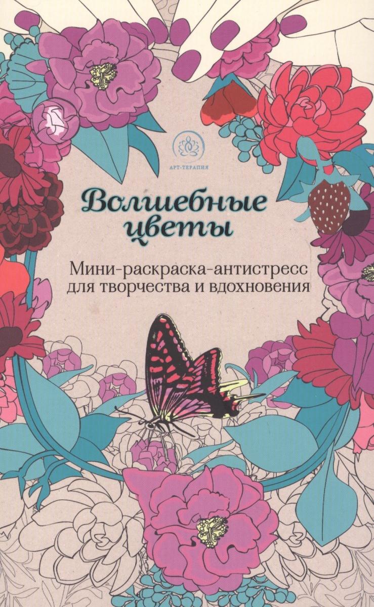 Полбенникова А. (отв. ред.) Волшебные цветы. Мини-раскраска-антистресс для творчества и вдохновения