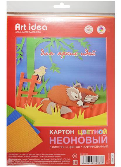 Картон цветной 05цв 05л А4 гофрированный, флуоресцентный, пл.уп., подвес, Art idea