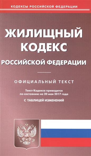 Жилищный кодекс Российской Федерации. Текст кодекса приводится по состоянию на 20 мая 2017 года