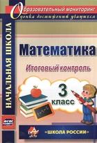 Математика. 3 класс. Итоговый контроль. УМК
