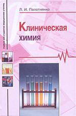 Полотнянко Л. Клиническая химия