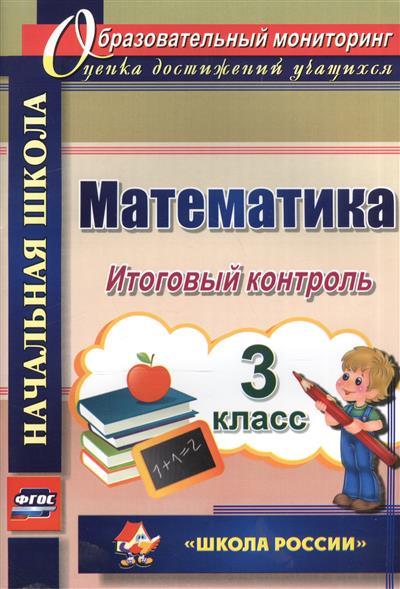 цены Круглякова Г. Математика. 3 класс. Итоговый контроль. УМК