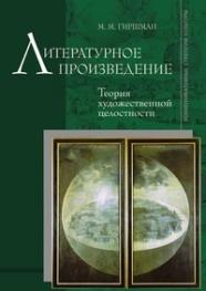 Гиршман М. Литературное произведение Теория худ. целостности айгнер м комбинаторная теория