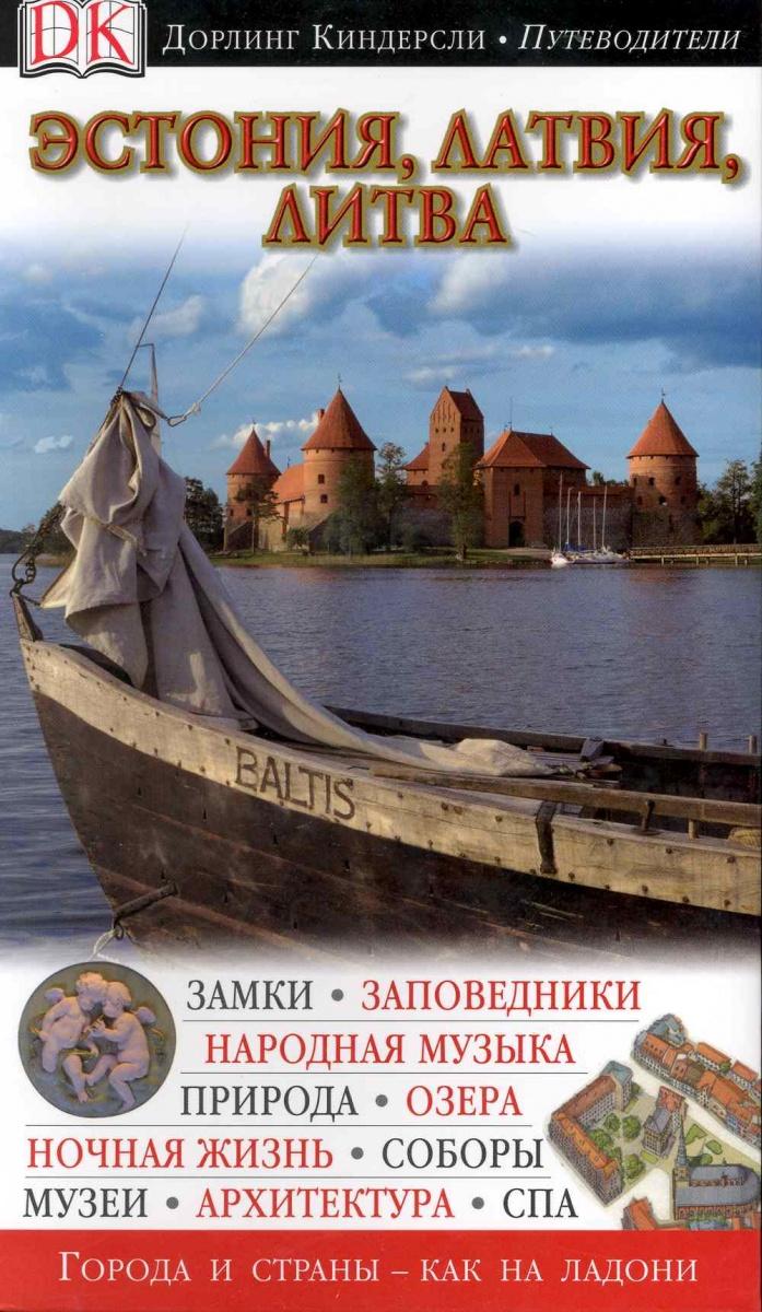 Эстония Латвия Литва навител навигатор балтия литва латвия эстония [цифровая версия] цифровая версия