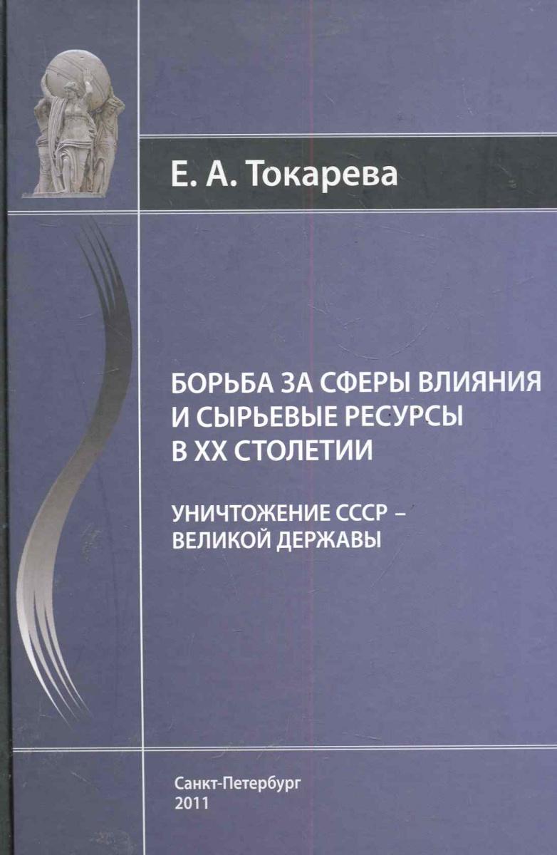 Токарева Е. Борьба за сферы влияния и сырьевые ресурсы в 20 столетии