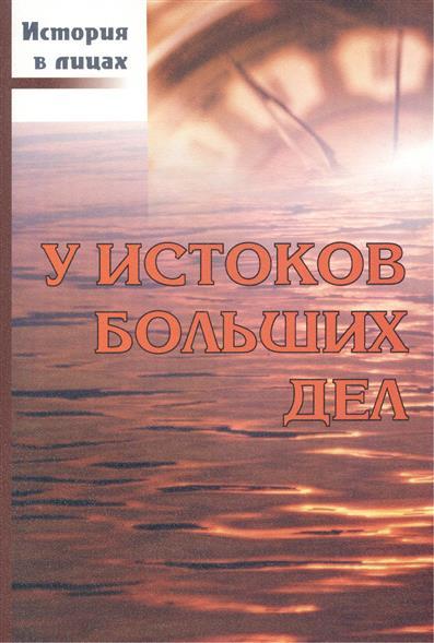 Доморацкий В. У истоков больших дел доморацкий в у истоков больших дел isbn 9785997302696