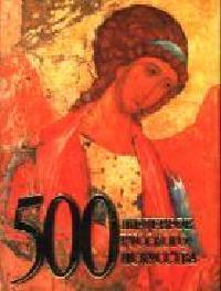 Адамчик М. 500 шедевров русского искусства адамчик м в 500 шедевров мирового искусства