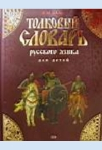 Толковый словарь русского языка для детей