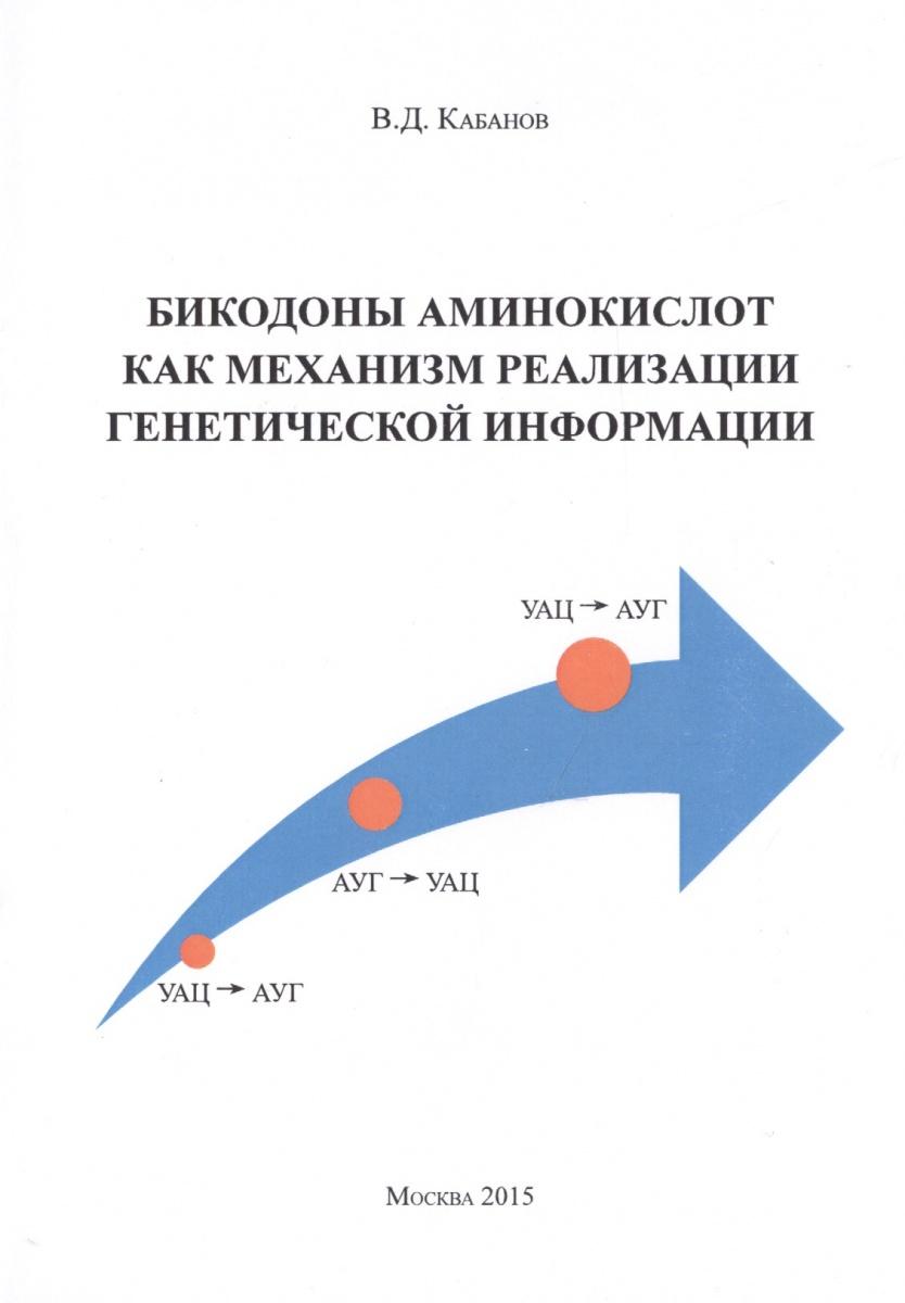 Бикодоны аминокислот как механизм реализации генетической информации