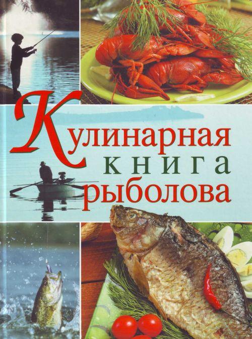 Спиннер К. Кулинарная книга рыболова кулинарная книга рыболова