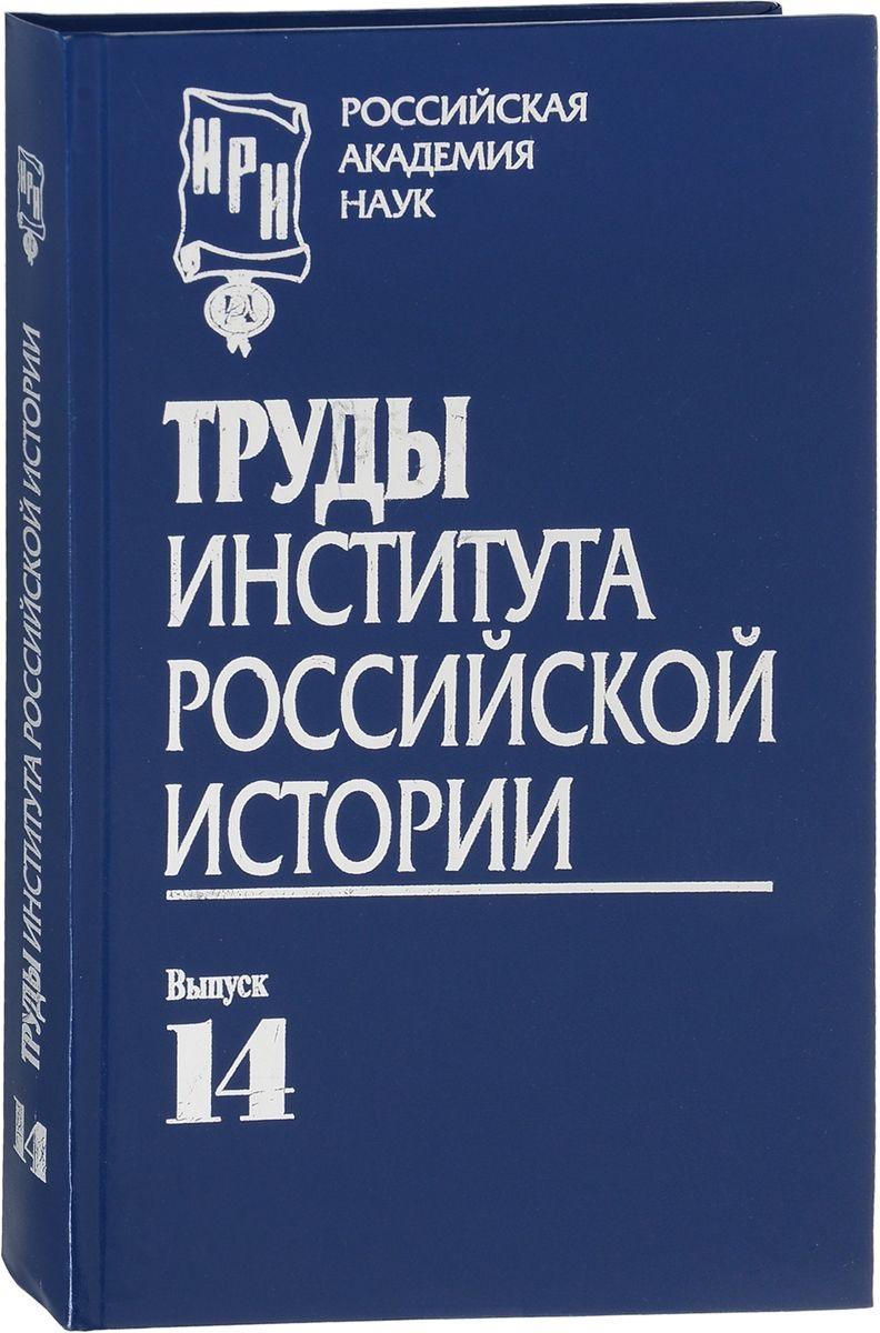 Петров Ю. (отв. Ред.) Труды Института российской истории. Выпуск 14 ISBN: 9785805503260