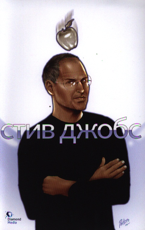 Деревягин С. (ред.) Стив Джобс