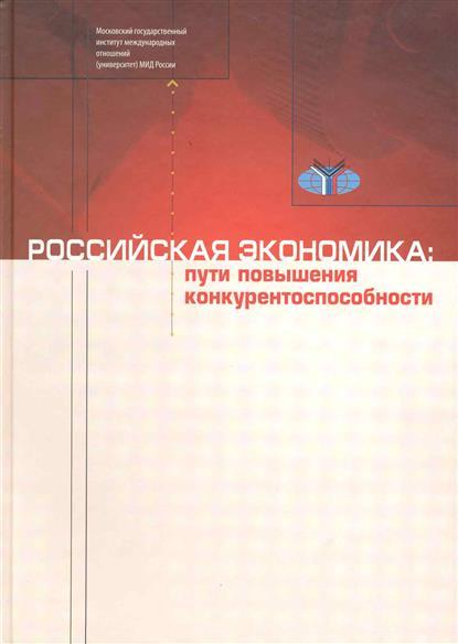 Российская экономика Пути повышения конкурентоспособности