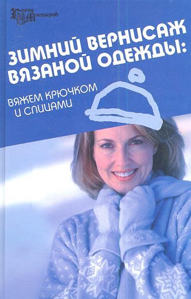 Зимний вернисаж вязаной одежды: вяжем крючком и спицами
