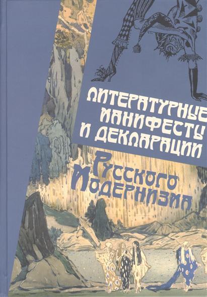 Герасимов Ю.: Литературные манифесты и декларации русского модернизма