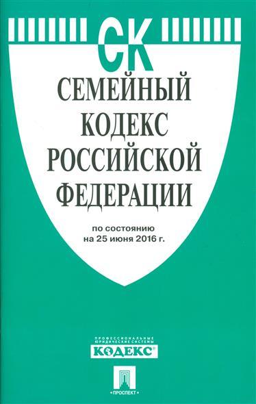 Семейный кодекс Российской Федерации по состоянию на 25 июня 2016 г.