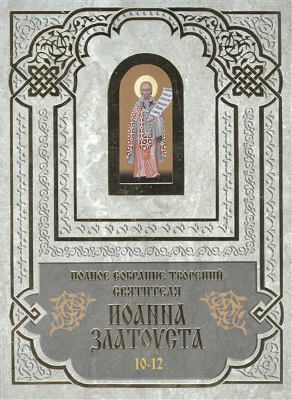 Полное собрание творений святителя Иоанна Златоуста