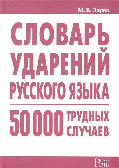 Словарь ударений русского языка 50 000 трудных случаев