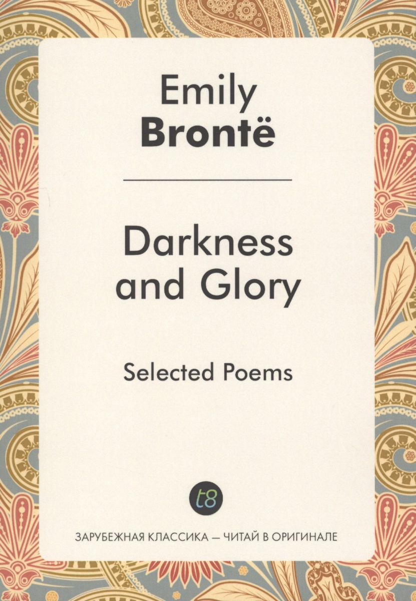 Bronte E. Darkness and Glory what darkness brings