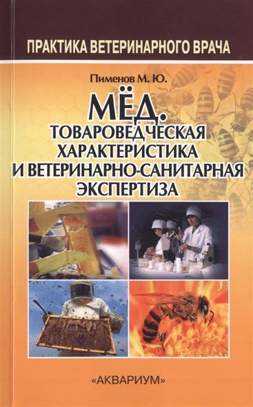 Пименов М. Мед. Товароведческая характеристика и ветеринарно-санитарная экспертиза. Учебное пособие
