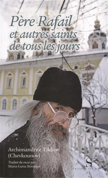 Archimandrite Tikhon (Chevkounov) Pere Rafail et autres saints de tous les jours requiem poeme sans heros et autres poemes