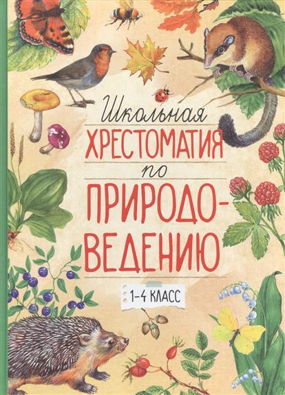 Тихонов А. Школьная хрестоматия по природоведению. 1-4 класс