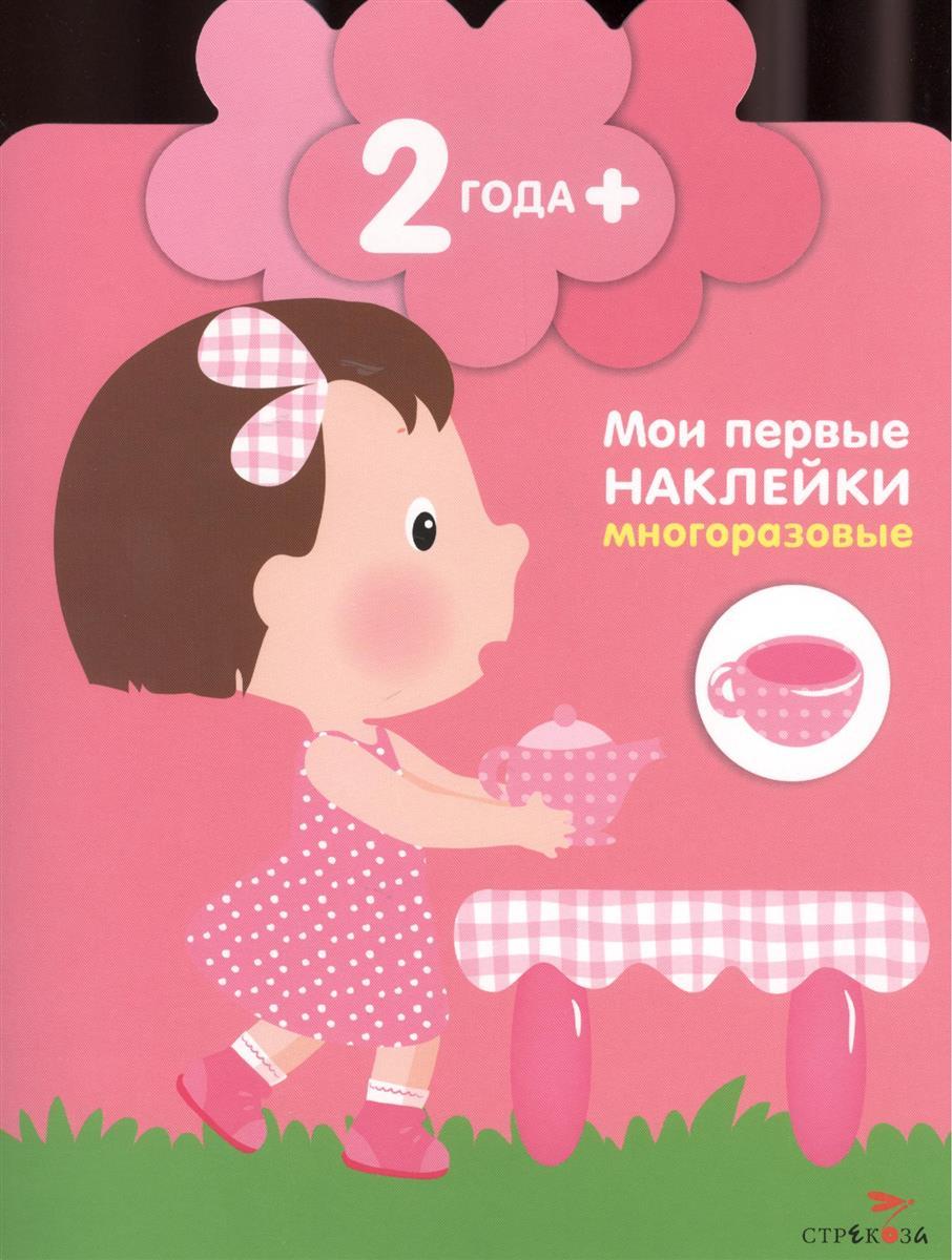 Грегуар М. Детки (маленькая хозяйка). Мои первые наклейки многоразовые (2+). Книжка с многоразовыми наклейками (цветочек) ISBN: 9785995118152