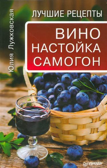 Лужковская Ю. Вино Настойка Самогон. Лучшие рецепты